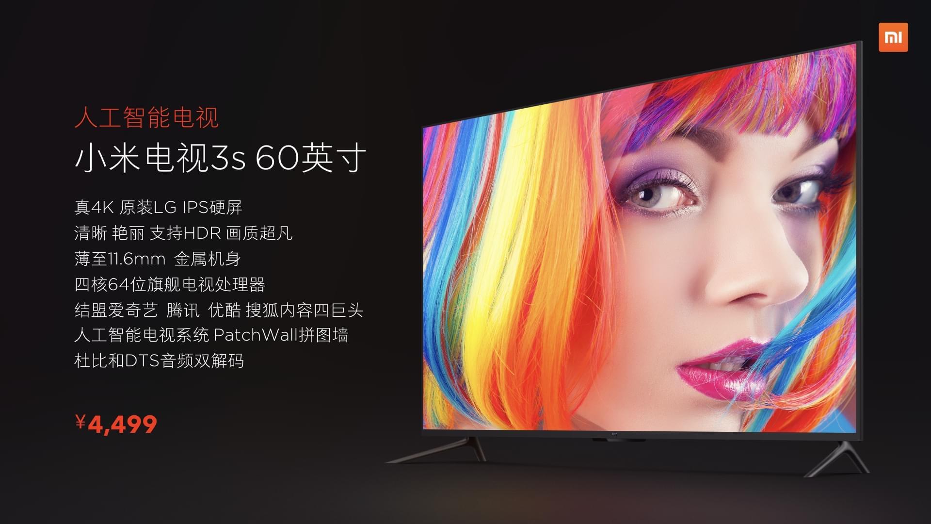 小米电视3s再添60吋规格新机