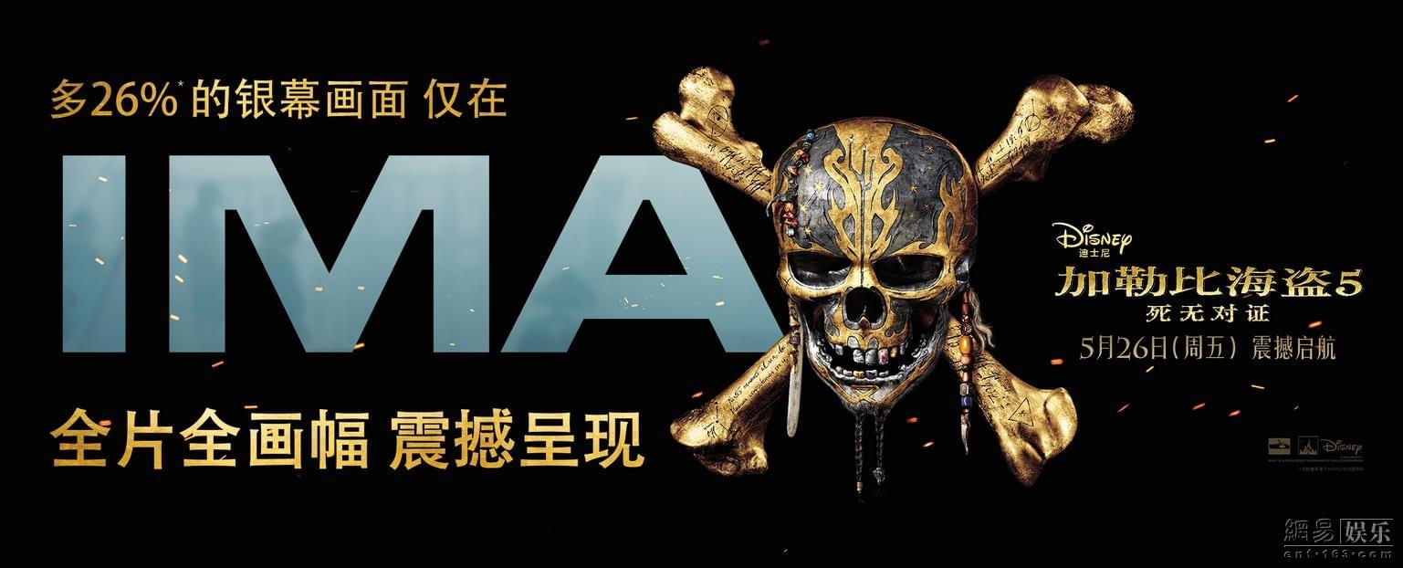 IMAX全画幅壮阔加持《加勒比海盗5》