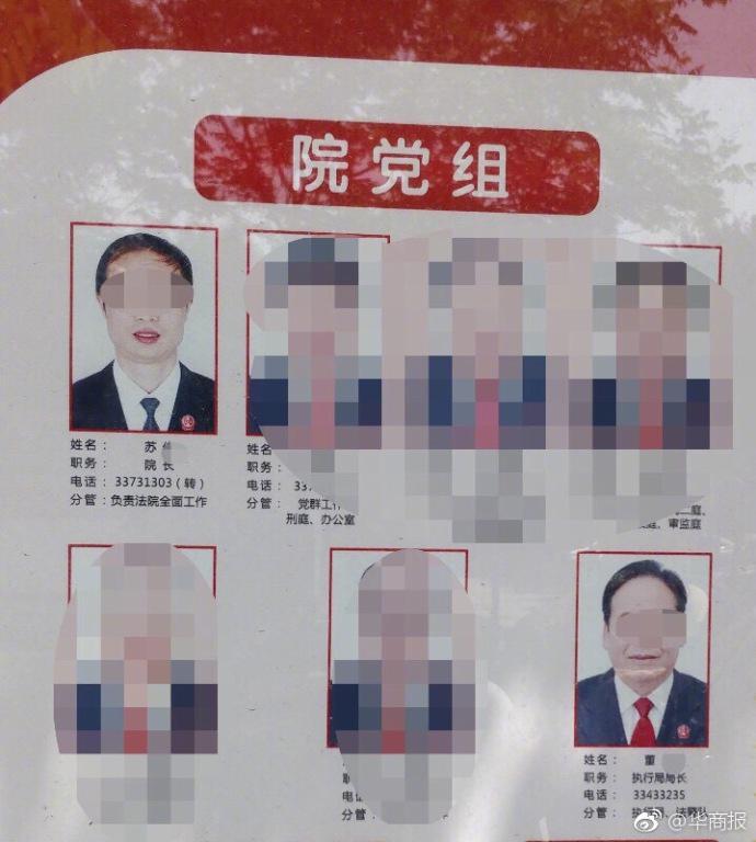 法院院长家中被捅伤 媒体:执行局长作案后潜逃