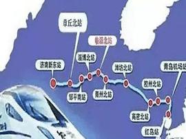 济青高铁明年通车!淄博到济南15分钟 到青岛45分钟...