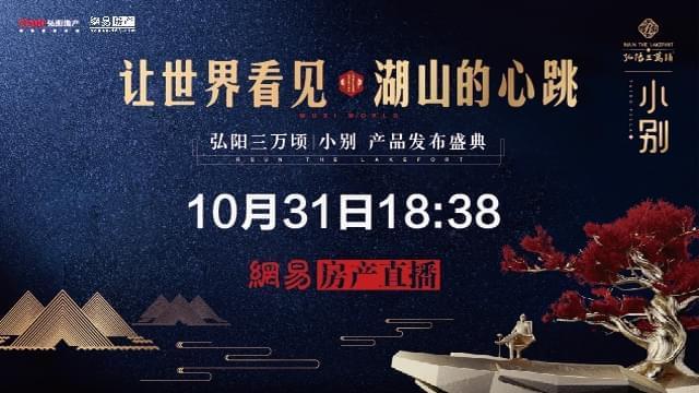 10.31弘阳三万顷小别产品发布会盛典