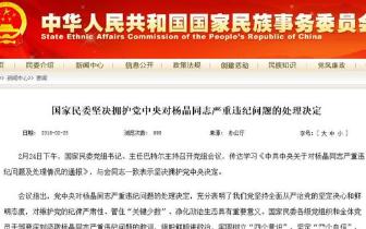重庆:坚决拥护党中央对杨晶同志严重违纪的处理决定