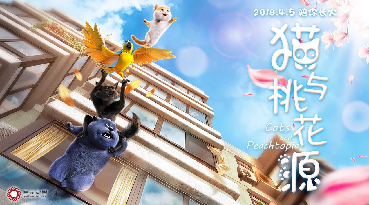 《猫与桃花源》曝冒险版海报 只为少年梦想
