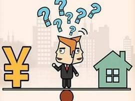 住房公积金不便宜年轻人还便宜谁?