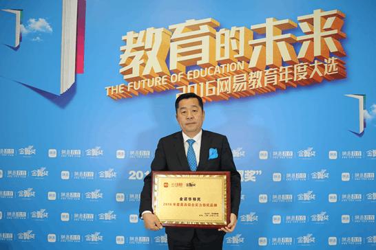 金诺华移民荣获:2016年度最具综合实力移民品牌