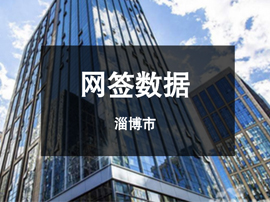淄博2018年第四周(1月22日-1月28日)房产交易数据