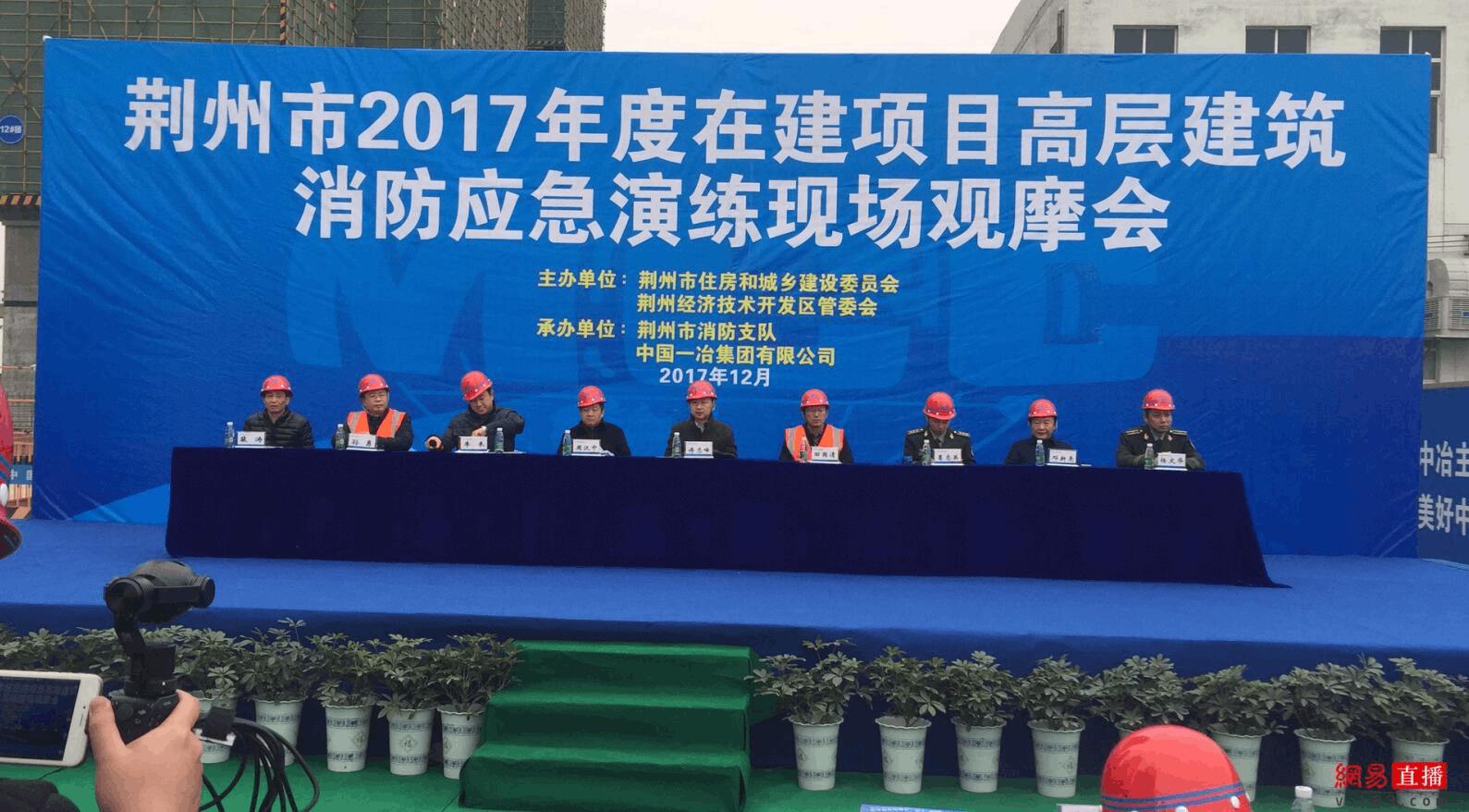 荆州举行在建高层建筑消防应急演练