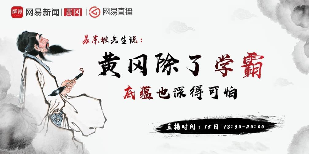 苏东坡先生说:黄冈除了学霸 底蕴也深得可