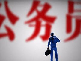 中央机关选拔360名公务员 济南设考点6月底考试