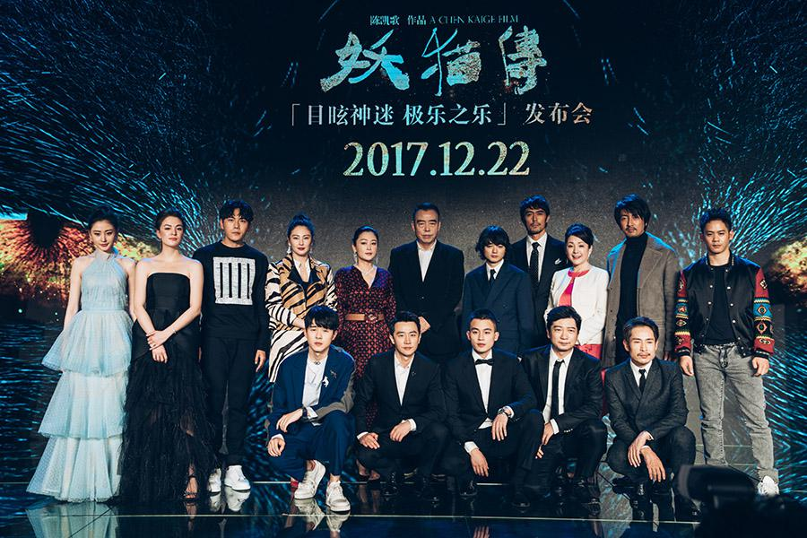 《妖猫传》首映礼大合影