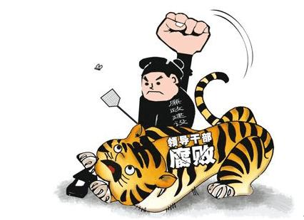 广东上半年立查职务犯罪2079人 小官小贪问题普遍