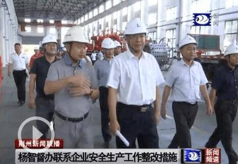 杨智督办联系企业安全生产工作整改措施