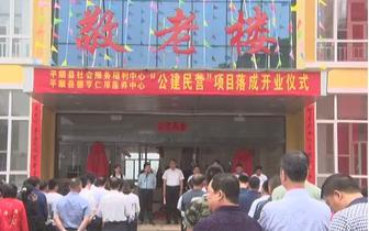 平顺县社会福利服务中心落成开业!
