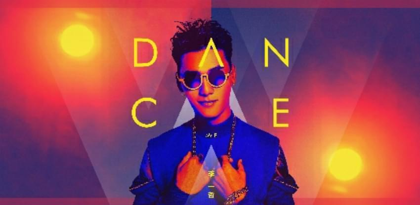 嘻哈绅士李一哲原创新歌《DANCE》首播