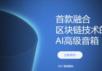 猎豹回应区块链AI音箱:不涉及ICO,亦不会募资