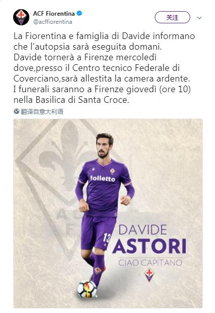 佛罗伦萨官方:阿斯托里将进行尸检 周四举行葬礼