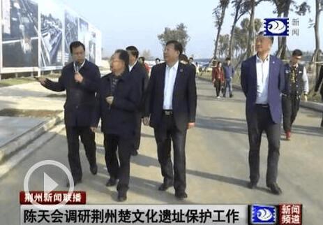 陈天会调研荆州楚文化遗址保护工作 杨智参加调研