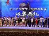 2017年宁波市足球超级联赛颁奖典礼举行
