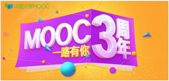 中国大学MOOC3周年:开放精品课传递优质教育资源