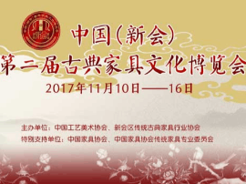 中国新会第二届古典家具文化博览会开幕