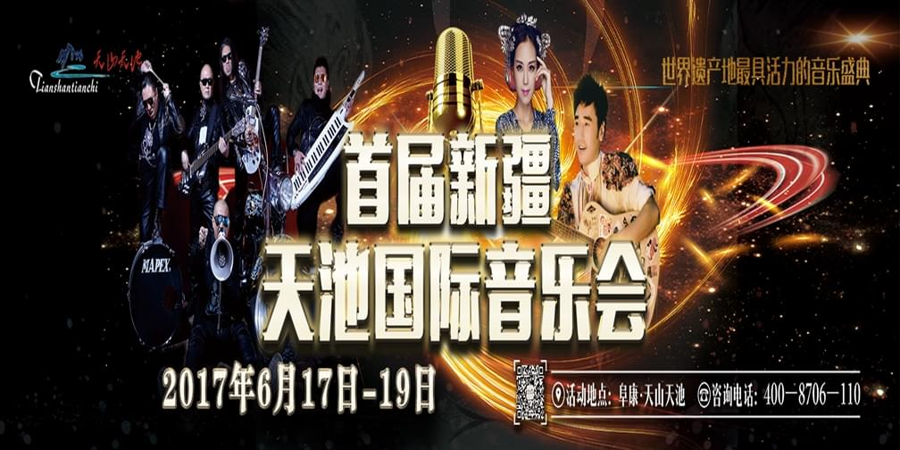 直播 | 首届天山天池国际音乐节 享受音乐的盛宴