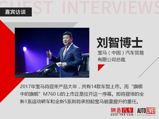 刘智:M760Li打头阵 开启宝马2017产品大年