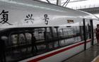 复兴号时速达350公里 中国成高铁速度最快国家
