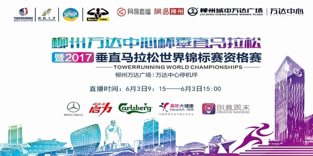 柳州万达中心杯垂直马拉松火热开赛!