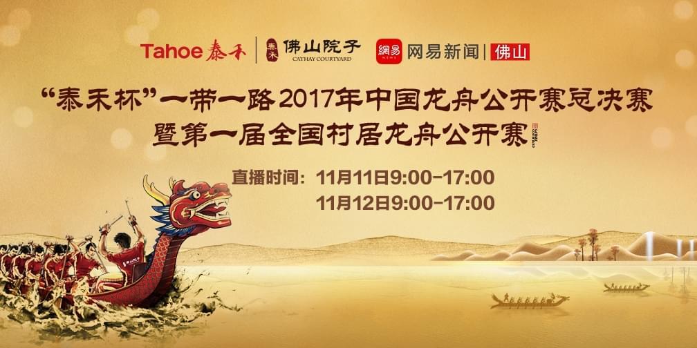 """""""泰禾杯""""一带一路2017年中国龙舟公开赛"""