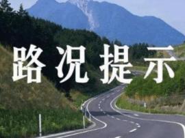注意!2017年10月20日唐山市最新路况信息