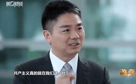 刘强东:共产主义将在我们这代实现 公司都国有化