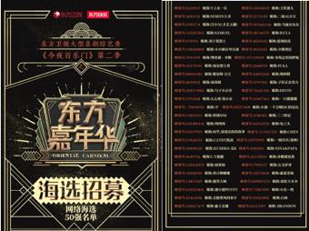 今夜百乐门第二季东方嘉年华海选名单出炉