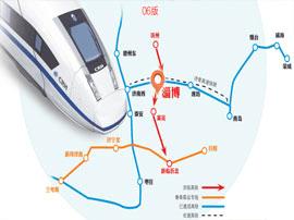 滨临高铁纳入规划 淄博1个多小时可到北京