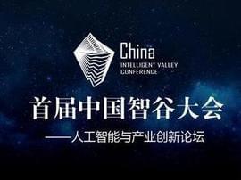 感知时代 智造中国,首届智谷大会将在南京召开