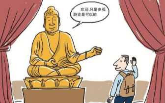 党员出游能参观古寺神庙等宗教场所吗?