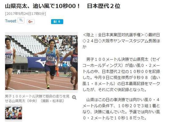 再出飞人!山县亮太百米跑10秒整 平日本历史第2