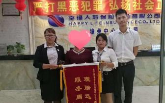 幸福人寿福建漳州中支理赔迅速 服务周到