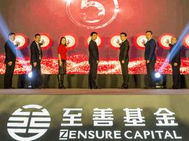 至善基金三周年庆暨首届杭州站财富高峰论坛闭幕