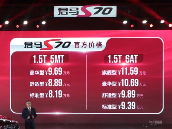 售8.19万-11.59万 君马S70正式上市