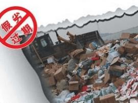 盐湖食药局打假 50余万过期食品被销毁