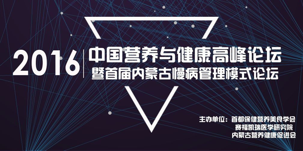 2016中国营养与健康高峰论坛内蒙古分论坛