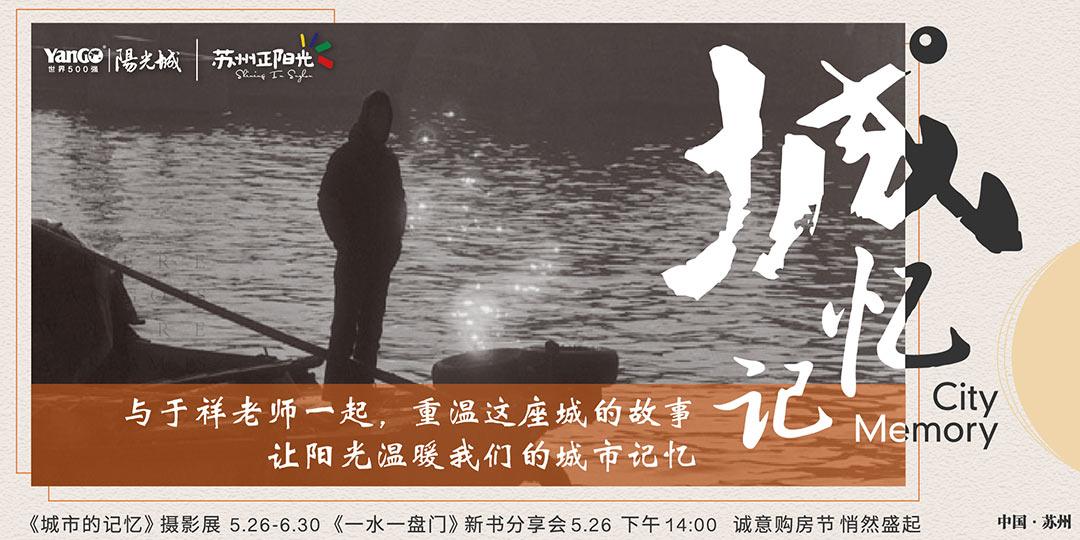 城忆记影展&《一水一盘门》分享