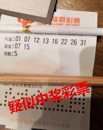 """3376万元""""中奖彩票""""首次曝光!得主复式投注独揽5注头奖"""