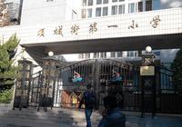 2018年北京西城区重点小学:顺城街第一小学