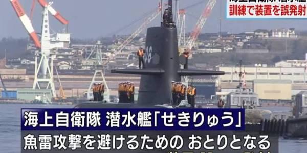 日最先进苍龙级潜艇训练误射鱼雷诱饵