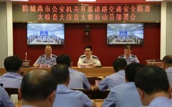 防城港警方将对全市道路交通安全隐患大检查