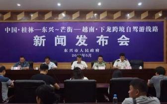 中国到越南下龙跨境自驾游线路新闻发布会在东兴召开