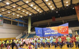 """沪举行庆""""六一""""活动 近600户家庭参与"""