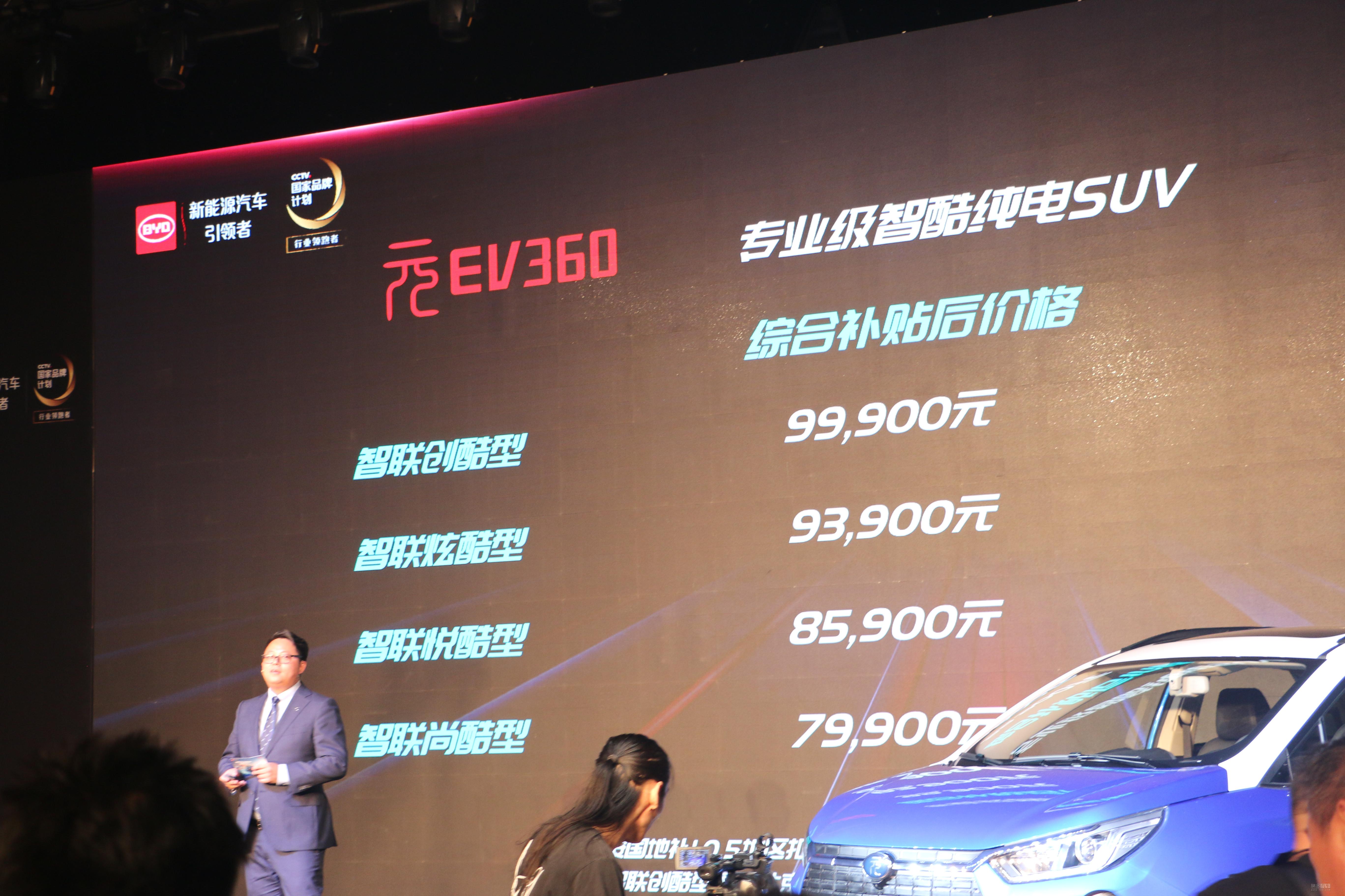 比亚迪元EV360上市 补贴后售价7.99万起