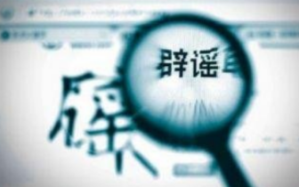 网络传播安新县留村有偷小孩视频系谣言!